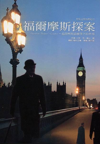1984年《福爾摩斯探案:走訪柯南道爾筆下的世界》