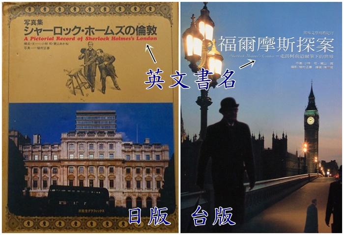 1984年《福爾摩斯探案:走訪柯南道爾筆下的世界》1