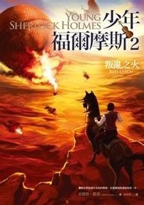 2010年《少年福爾摩斯2:叛亂之火》