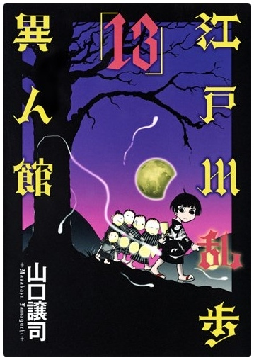 江戶川亂步異人館13