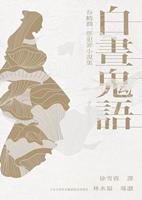 1918年《白晝鬼語:谷崎潤一郎犯罪小說集》