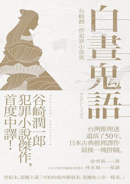 1918年《白晝鬼語:谷崎潤一郎犯罪小說集》1