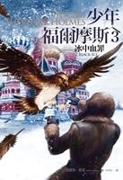 2011年《少年福爾摩斯3:冰中血罪》