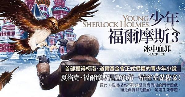 2011年《少年福爾摩斯3:冰中血罪》1