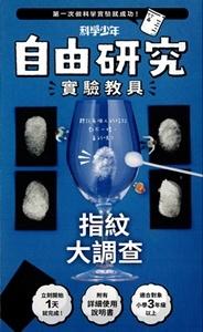 2016年《自由研究:指紋大調查》1