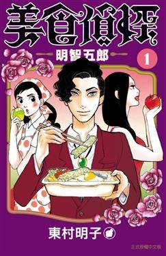 2015年漫畫《美食偵探:明智五郎》1