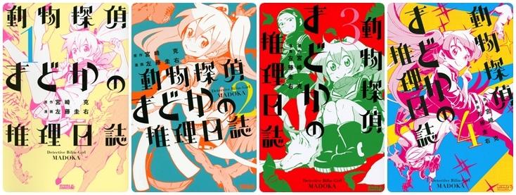 2013年漫畫《動物偵探小圓的推理日誌》1