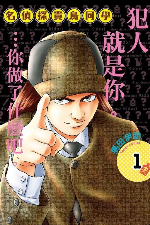 2009年漫畫《名偵探貴鳥同學》