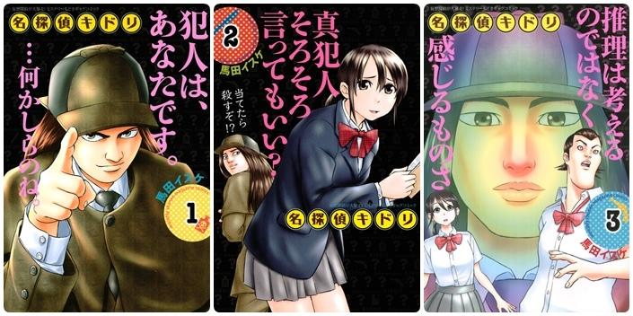 2009年漫畫《名偵探貴鳥同學》1
