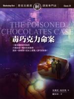 1929年《毒巧克力命案》