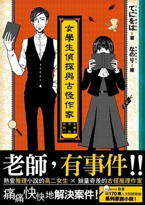 2013年《女學生偵探與古怪作家》