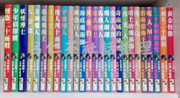 品冠出版的《少年偵探・江戶川亂步》