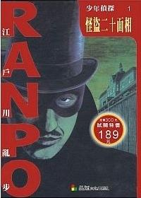 品冠出版的《少年偵探江戶川亂步》1