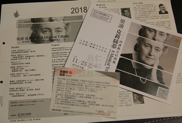 2018年講座《樂讀克莉絲蒂—向謀殺天后致敬》.JPG