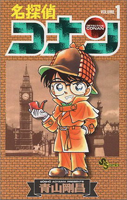 《名偵探柯南》第一集的封面.png