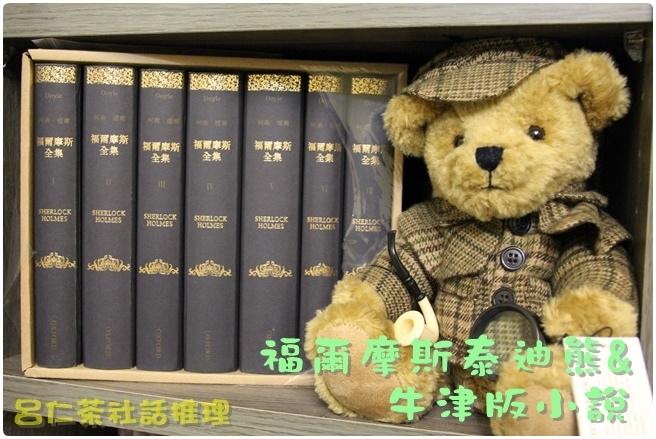 福爾摩斯泰迪熊與牛津版.JPG