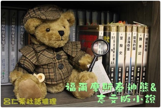 福爾摩斯泰迪熊與志文版.JPG