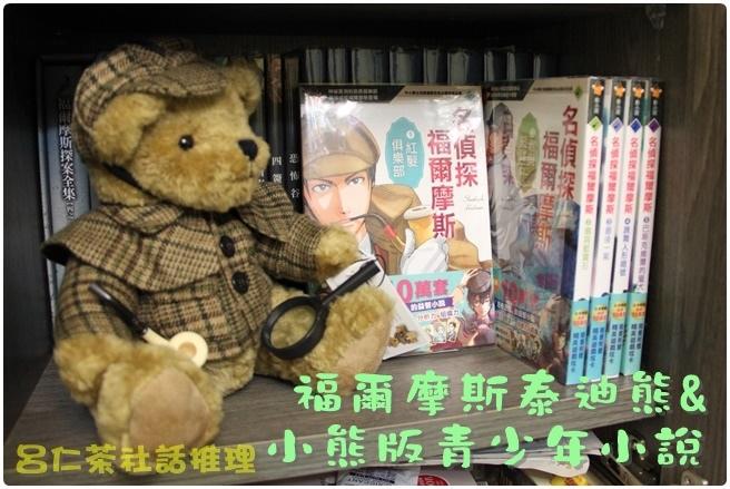 福爾摩斯泰迪熊與小熊版.JPG