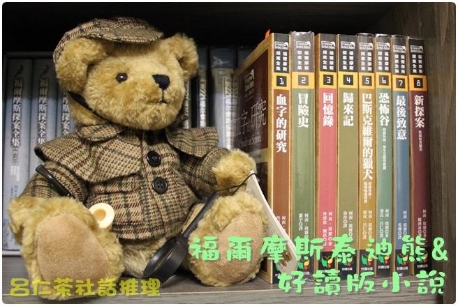 福爾摩斯泰迪熊與好讀版.JPG