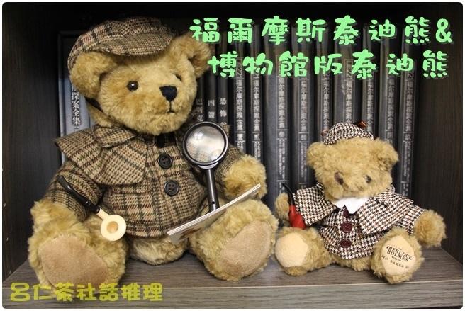 福爾摩斯泰迪熊與貝克街泰迪熊.JPG