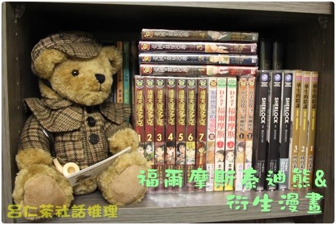 福爾摩斯泰迪熊與衍生漫畫.JPG
