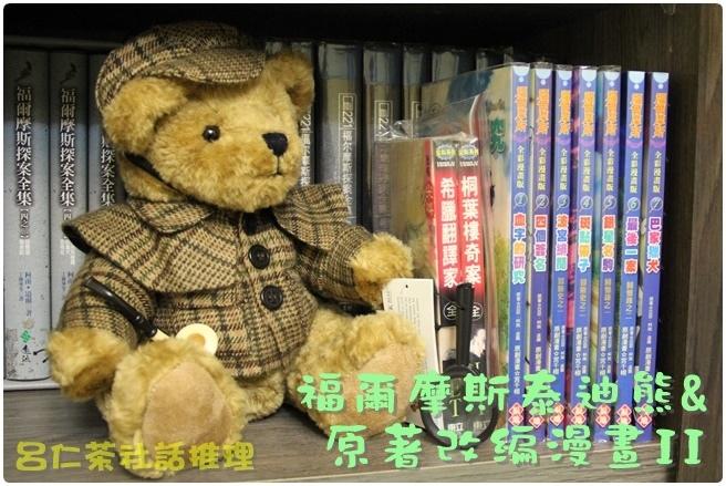 福爾摩斯泰迪熊與原著漫畫2.JPG