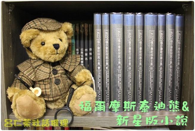 福爾摩斯泰迪熊與新星版.JPG