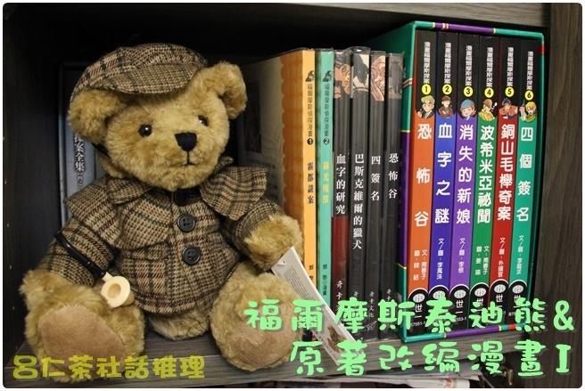 福爾摩斯泰迪熊與原著漫畫1.JPG