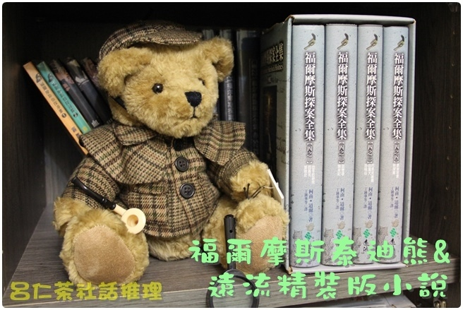 福爾摩斯泰迪熊與遠流版.JPG
