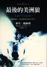 1995年《最後的美洲狼》.jpg