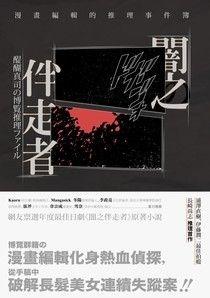 2012年《闇之伴走者:漫畫編輯的推理事件簿》.jpg