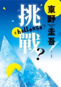 2004年《挑戰?》.jpg
