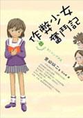 2006年《作弊少女奮鬥記》.jpg