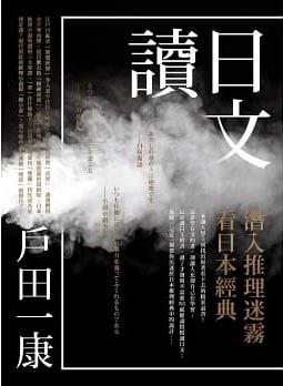 2020年《讀日文:潛入推理迷霧看日本經典》.jpg