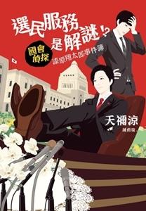 2013年《選民服務是解謎!?國會偵探漆原翔太郎事件簿》.jpg