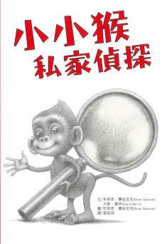 2018年《小小猴私家偵探》.jpg