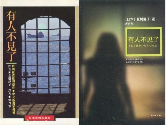 1988年《有人不見了》.jpg