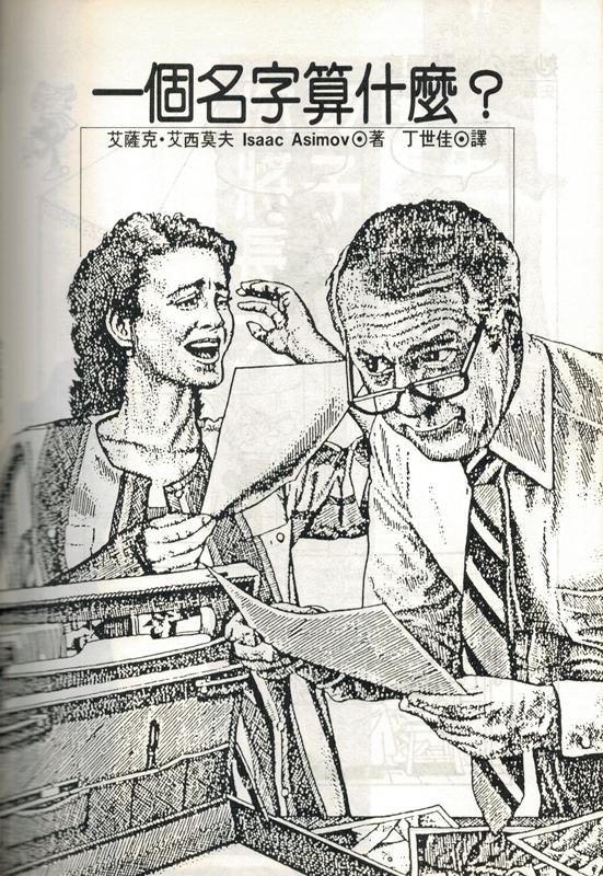 1956年〈一個名字算什麼?〉.jpg