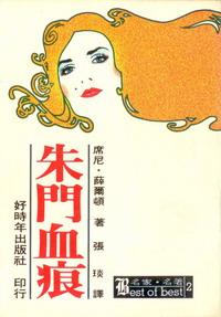 1977年《血族》《朱門血痕》1.jpg