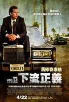 2011年電影《下流正義》《林肯律師》.jpg