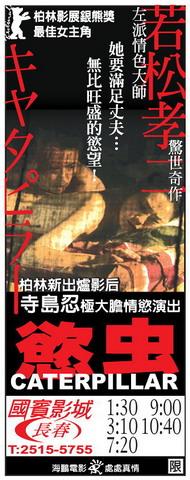 2010年電影《慾虫》1.jpg