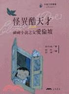 1999年《怪異酷天才:神秘小說之父愛倫坡》2.jpg