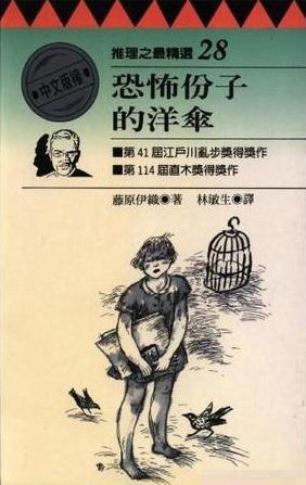 1995年《恐怖分子的洋傘》2.jpg