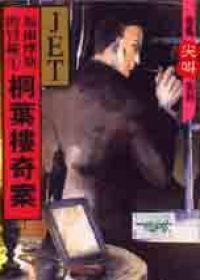 book.jet.3.jpg