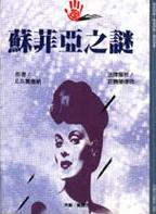 1966年《蘇菲亞之謎》1.jpg