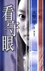 2007年日版漫畫《看守眼》.jpg