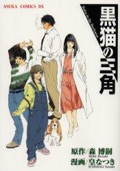 2002年角川書店版(日).JPG
