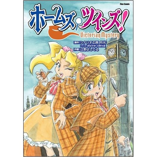 2007年漫畫《福爾摩斯家的雙胞胎》.jpg