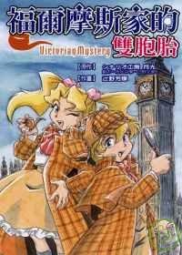 2008年漫畫《福爾摩斯家的雙胞胎》.jpg
