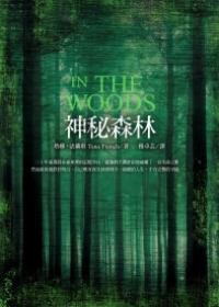 《神秘森林》1.jpg